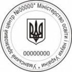 Гербовая печать госпредприятий, министерств, гос. учебных заведений