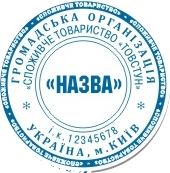 печать Общественной организации киев