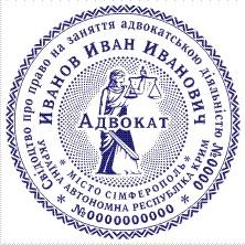 печать адвоката киев